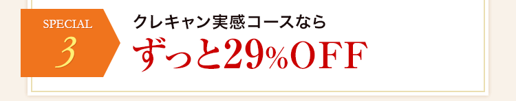 special3.クレキャン実感コースならずっと29%OFF
